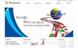 재한외국인문화교류재단