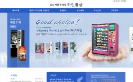 삼성자판기하민통상