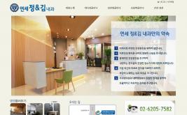 연세정&김내과