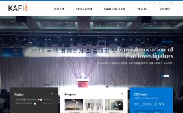 (사)한국화재감식학회