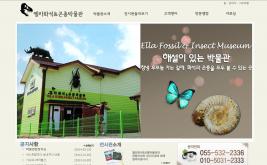 엘라화석&곤충박물관