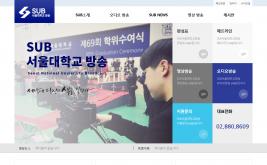 서울대학교방송SUB