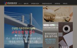 한국안전관리협회광주지회