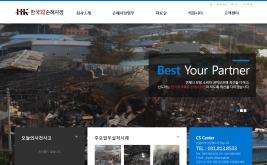 한국화재특종손해사정