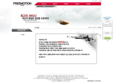 프리모션(freemotion)