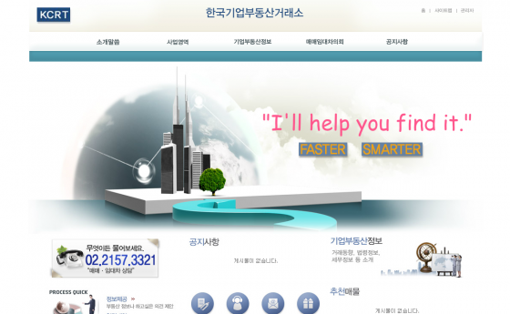 한국기업부동산거래소