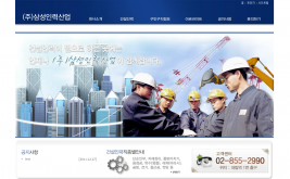 삼성인력산업