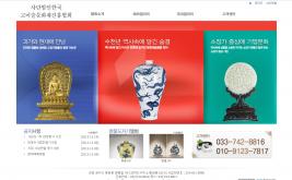 사단법인한국고미술문화재진흥협회