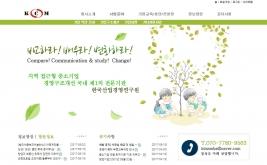 (주)한국산업경영연구원