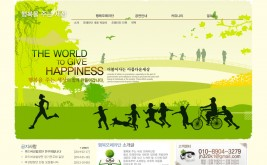 행복을 주는 세상