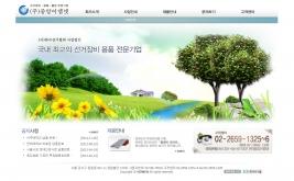 (사)한국선거협회