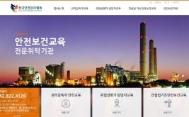 한국안전관리협회