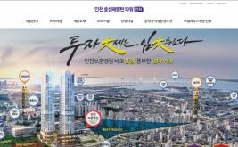 인천효성해링턴타워(추가)