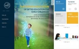 한국유아영재교육학회