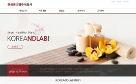 한국엔디랩주식회사