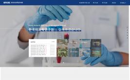 한국의과학연구원(리뉴얼2018)