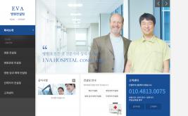 에바병원컨설팅