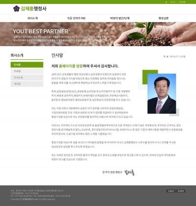 김재홍행정사