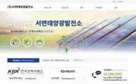 (주)서면태양광발전소