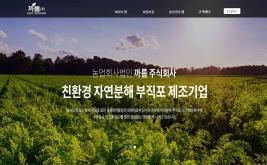 농업회사법인까름주식회사