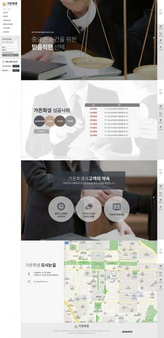 법무사안상재사무소(가온회생.com)