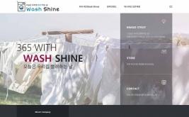 워시샤인(Wash Shine)