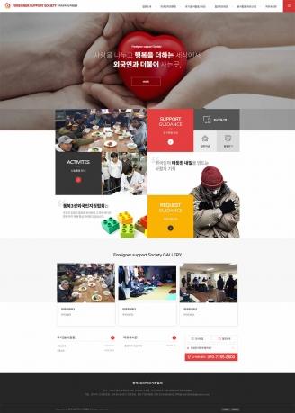 동북3성외국인지원협회