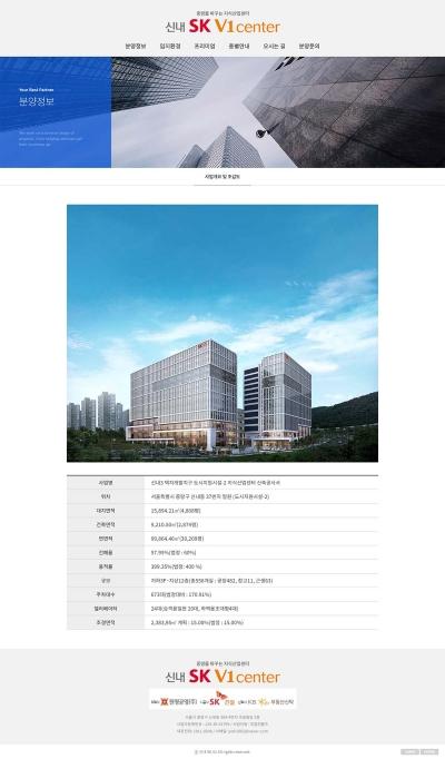 신내SKV1지식산업센터