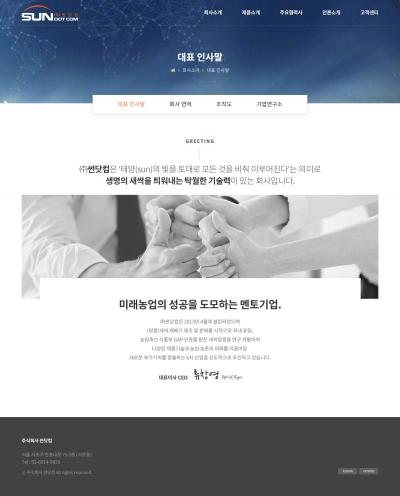 주식회사 썬닷컴