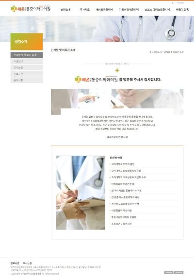 해온마취통의학과