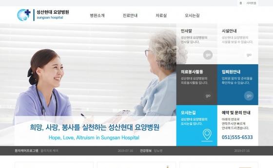 성산현대요양병원