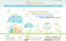 상남요양보호사교육원
