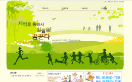 교촌농촌체험학교