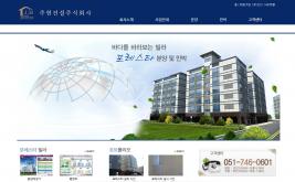 주현건설주식회사